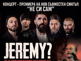 Концерт-премиера на новия сингъл на JEREMY? в дует с Кирил Маричков