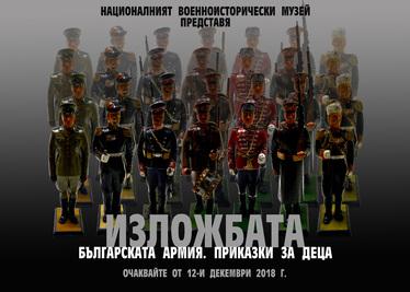 """Изложба """"Българската армия. Приказки за деца"""""""