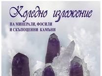 Коледно изложение на минерали, фосили и скъпоценни камъни