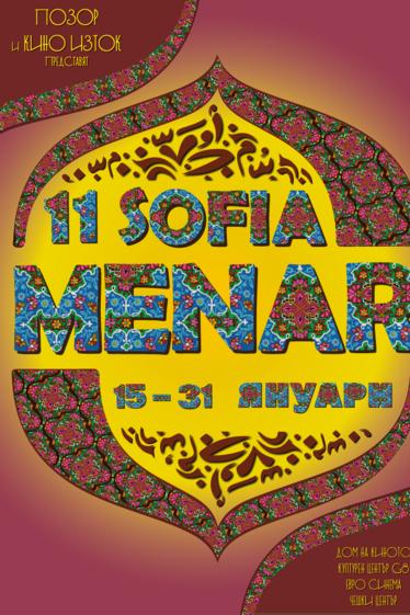 Филмов фестивал Sofia MENAR