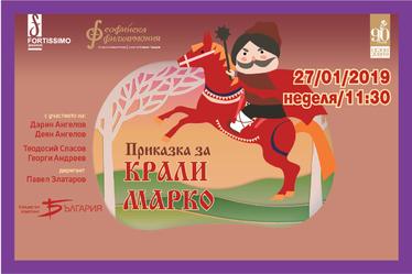 Фортисимо Фамилия посвещават концерт на българските класици