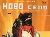 Изложба Ново село - туристическа дестинация