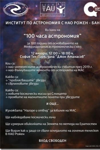"""Събитие """"100 часа астрономия"""" организира Институтът по астрономия"""