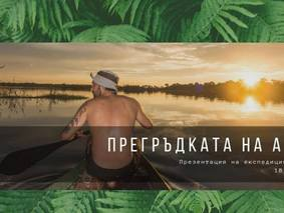 Презентация на експедицията Прегръдката на Амазония с Филип Лхамсурен
