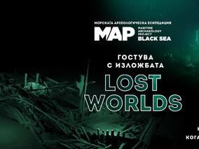 """Изложба """"Изгубените светове"""" в Музейко"""