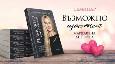 """Безплатен семинар """"ДА на възможното щастие"""" с Магдалена Ангелова"""