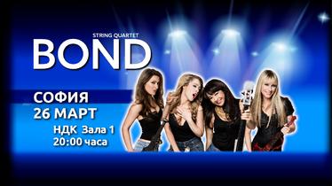 Световният феномен BOND с турне в България през март!