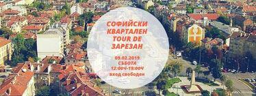 Софийски Квартален Tour de Зарезан 2019