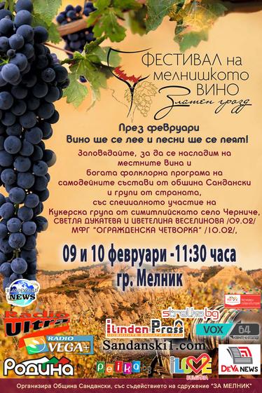"""Фестивал на мелнишкото вино """"Златен грозд"""""""