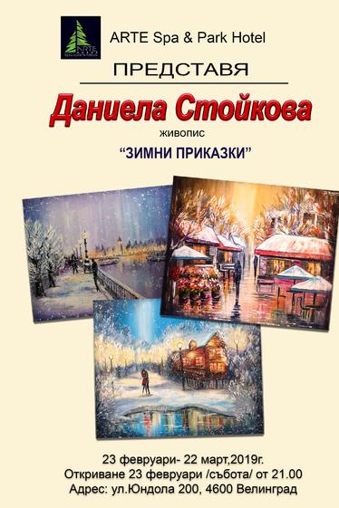 """Изложба """"Зимни Приказки"""" във Велинград"""