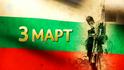 Силата на българския дух - важни факти за 3-ти март!