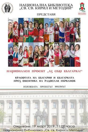 """Продължението на Национален проект """"Аз съм Българка!"""""""
