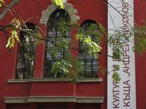Червената къща - програма март